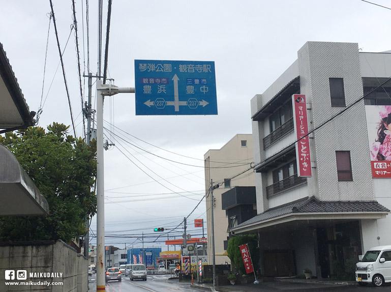 香川遍路 三豐市