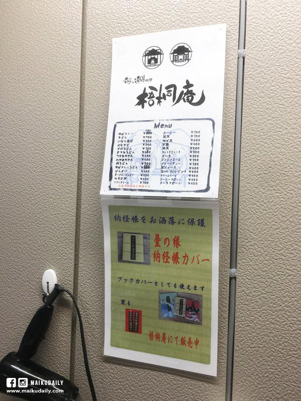香川遍路 神惠院 觀音寺