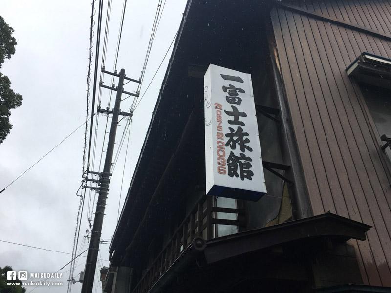 香川遍路 一富士旅館