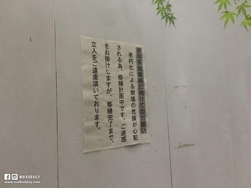 香川遍路 三豐市 俳句茶屋