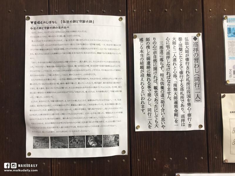 香川遍路 第71番 彌谷寺