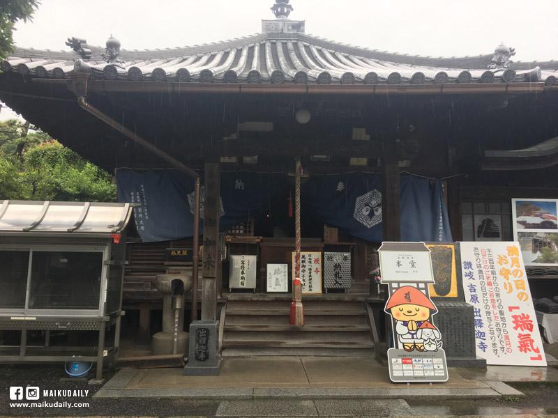 香川遍路 第73番 出釋迦寺