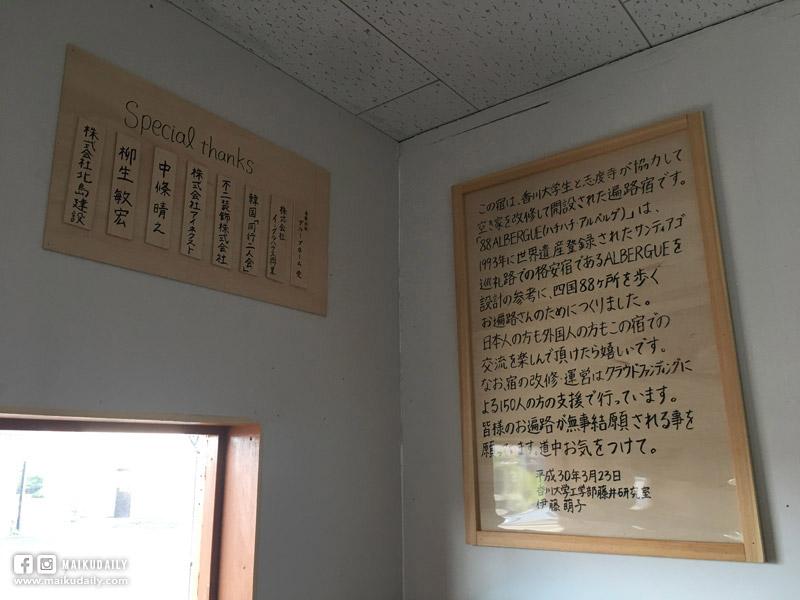 香川遍路 志度寺 88ALBERGUE