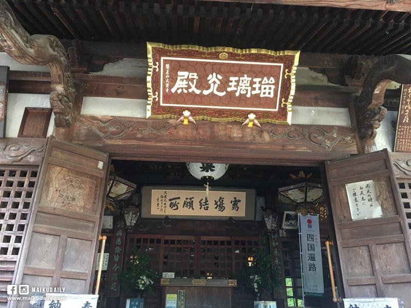 四國遍路 第88番 大窪寺
