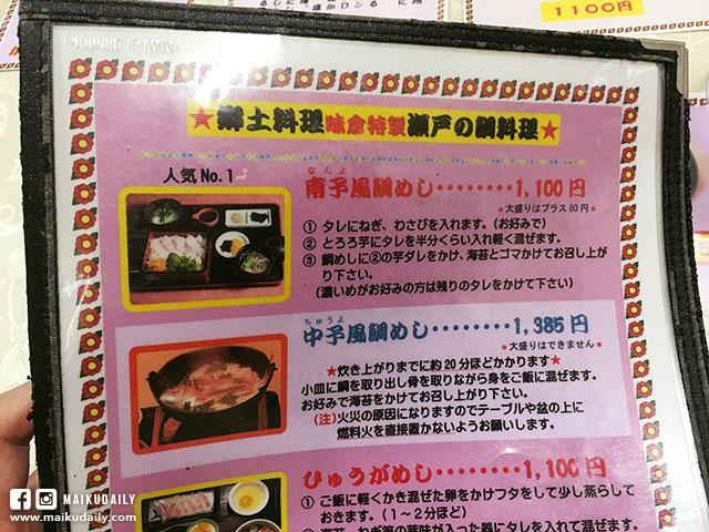 松山市 道後溫泉美食 味倉 鯛魚飯