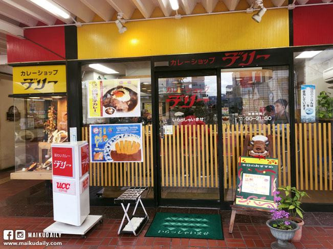 愛媛縣松山市 松山車站美食 カレーショップデリー