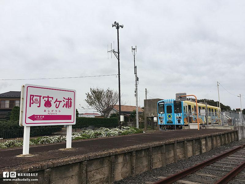 常陸那珂海濱鐵道 阿字浦
