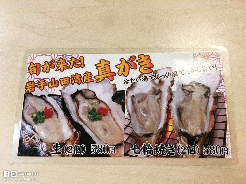 那珂湊魚市場 海花亭