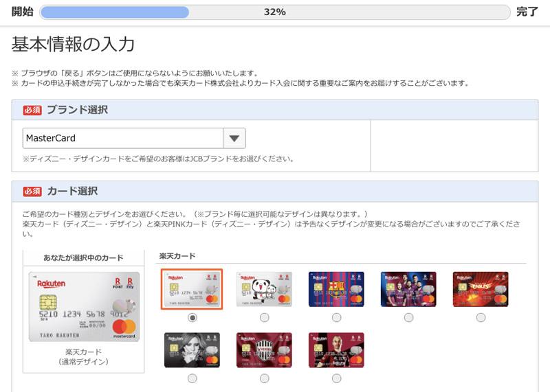 日本樂天信用卡 visa mastercard JCB