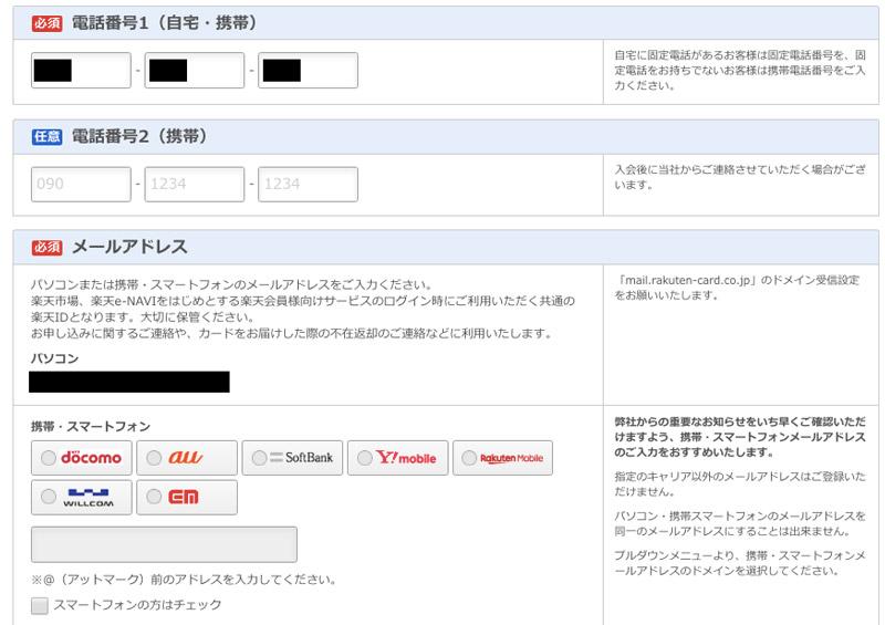 日本樂天信用卡申請 電話號碼