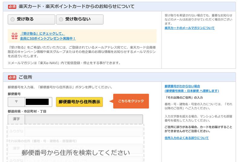 日本樂天信用卡 楽天カード・楽天ポイントカードからのお知らせについて
