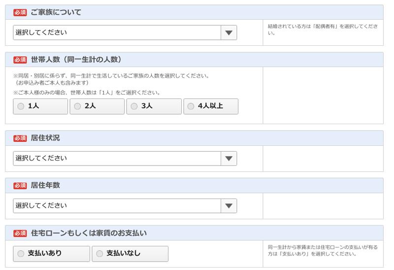 日本樂天信用卡申請 家族構成、世帶人數