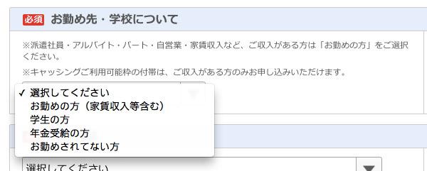 日本樂天信用卡 お勧め先・学校について 工作地點 學校