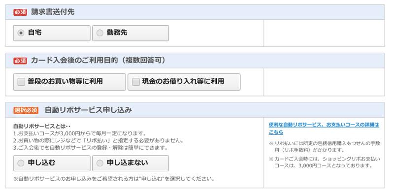日本樂天信用卡 請求書送付先