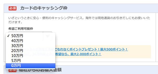 日本樂天信用卡 カードのキャッシング枠 額度