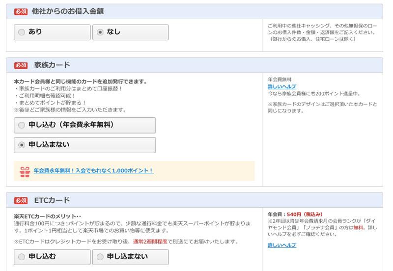 日本樂天信用卡 他社からのお借入金額 ETCカード