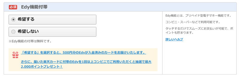 日本樂天信用卡 Edy機能付帯