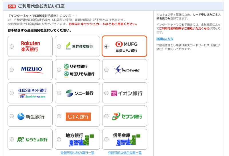日本樂天信用卡 ご利用代金お支払い口座