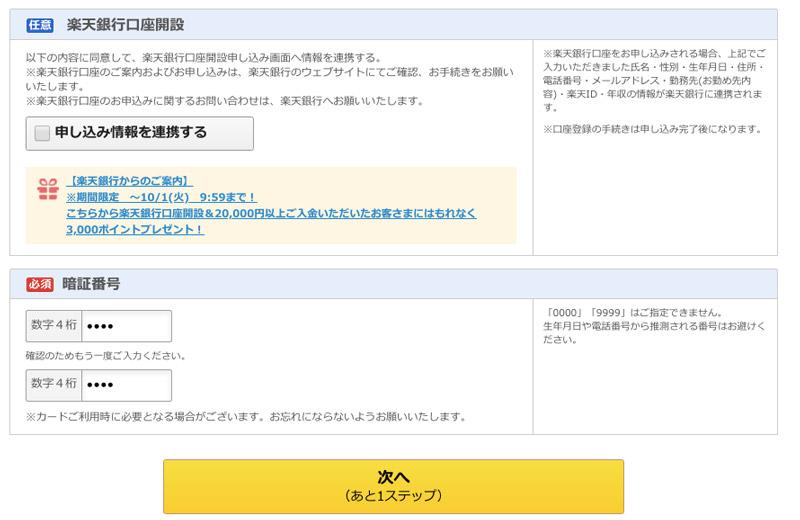 日本樂天信用卡 楽天銀行口座開設