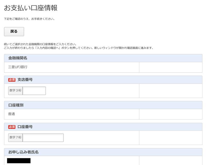日本樂天信用卡 自動扣款 お支払い口座情報