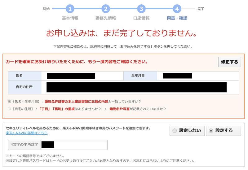 日本樂天信用卡 申請確認