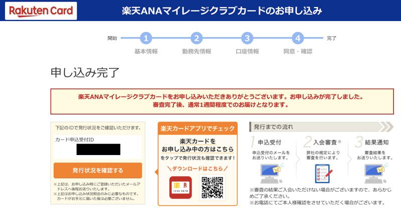 日本樂天信用卡 申請流程教學