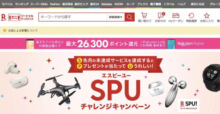 日本樂天市場點數
