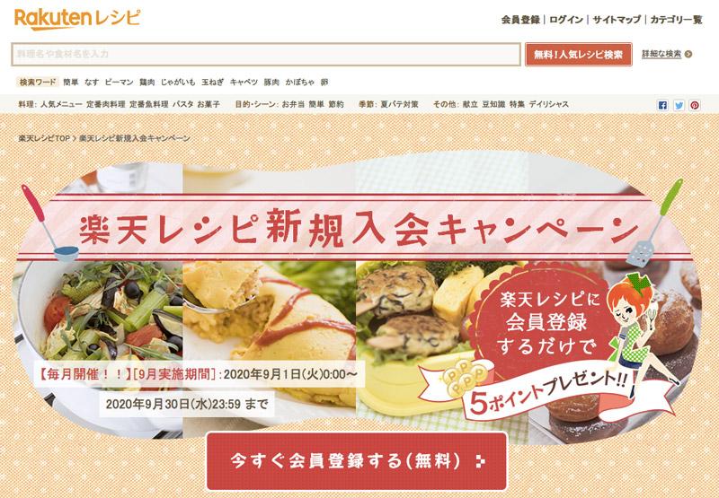 樂天Recipe(楽天レシピ)