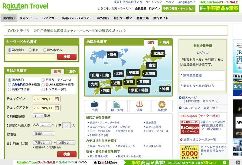 樂天Travel(楽天トラベル)