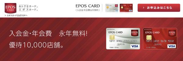 エポスカード(EPOS Card) 日本信用卡