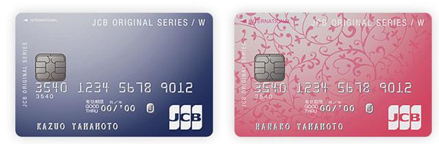 日本信用卡 JCB CARD W