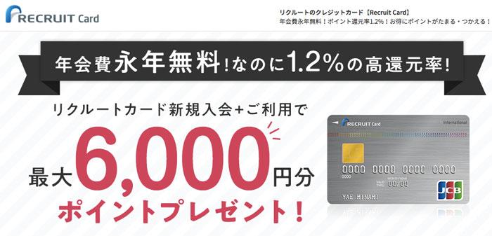 リクルートカード(Recruit Card) 日本信用卡