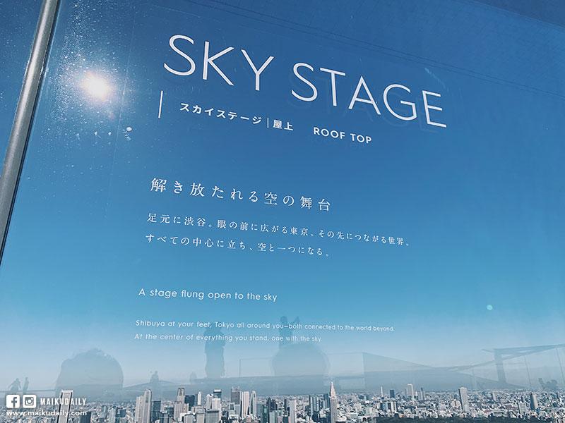 澀谷Shibuya Sky