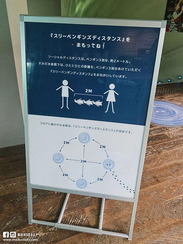 墨田水族館