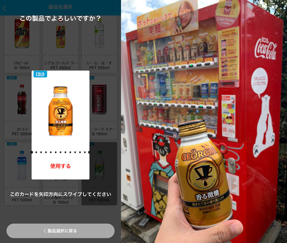 Coke ON 可口可樂 步數APP