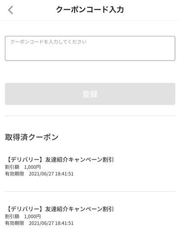 日本外送APP menu 招待碼分享