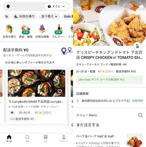 日本外送APP Uber Eats招待碼分享