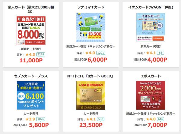 モッピー Moppy 日本信用卡