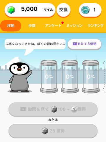 トリマ(Trip Mile)小企鵝 日本 步數APP