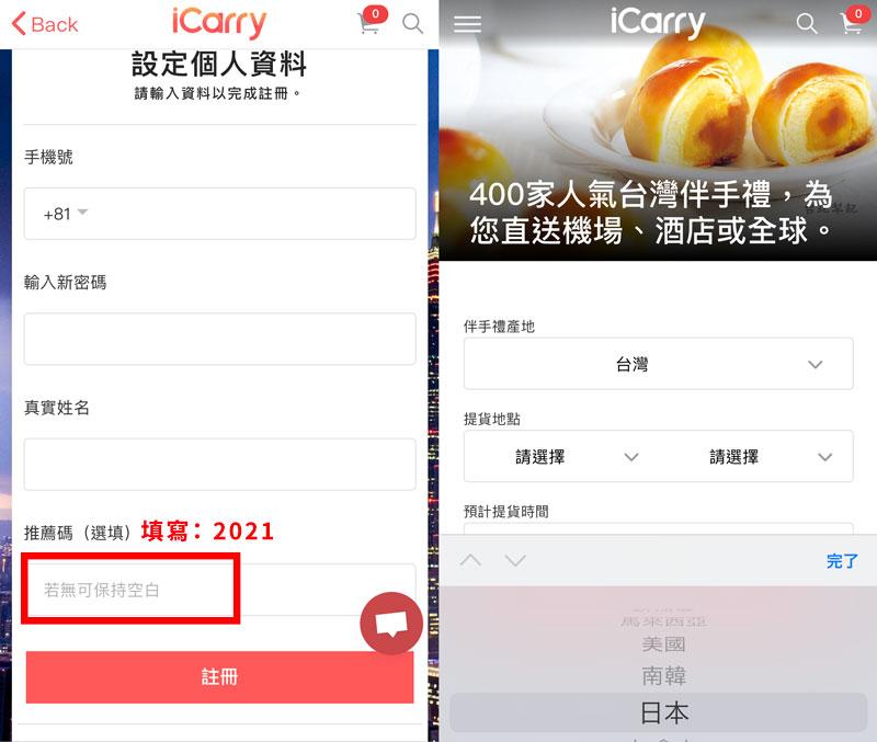 iCarry台灣伴手禮 推薦碼