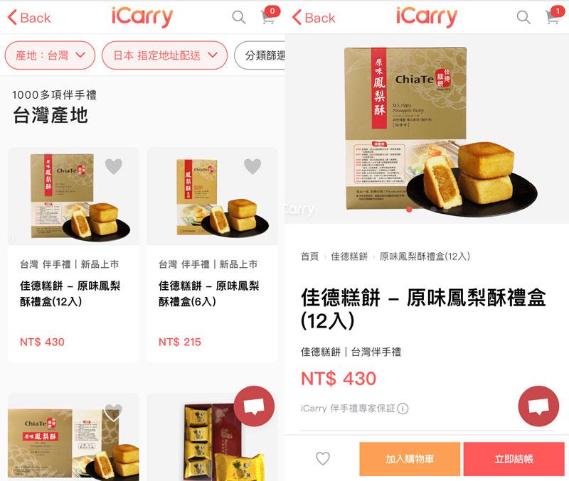 iCarry台灣伴手禮 佳德糕餅