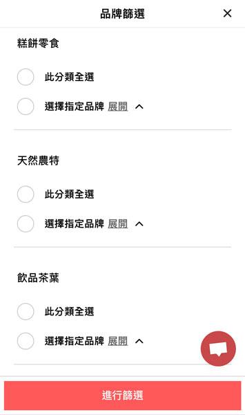 iCarry台灣伴手禮 手信
