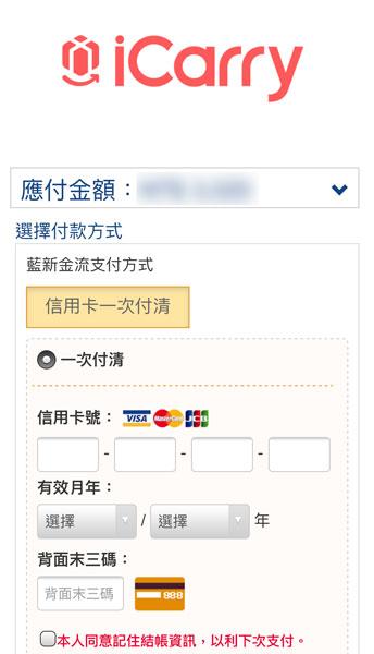 iCarry台灣伴手禮 手信 信用卡付款